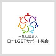 一般社団法人 日本LGBTサポート協会 加盟相談所です